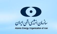 سازمان انرژي اتمي ايران