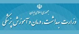 پايگاه اطلاع رساني وزارت بهداشت درمان و آموزش پزشکي
