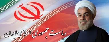 پايگاه اطلاع رساني رياست محترم جمهوري اسلامي ايران