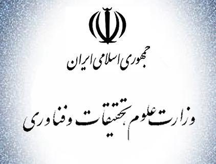 پايگاه اطلاع رساني وزارت علوم تحقيقات و فناوري