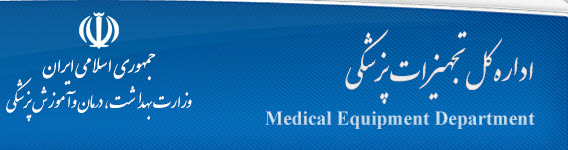 اداره کل تجهيزات پزشکي ايران
