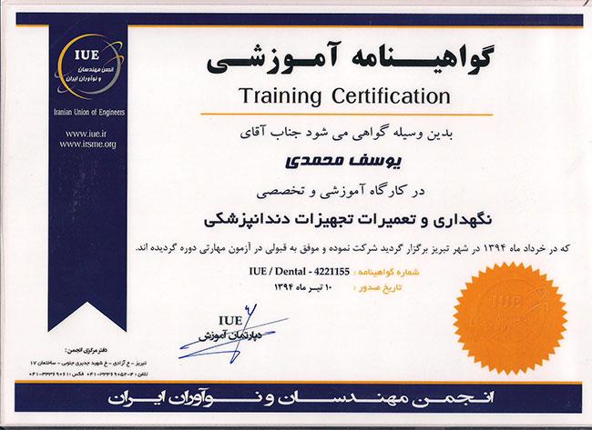 گواهینامه آموزش تعمیرات تجهیزات پزشکی تابستان 95