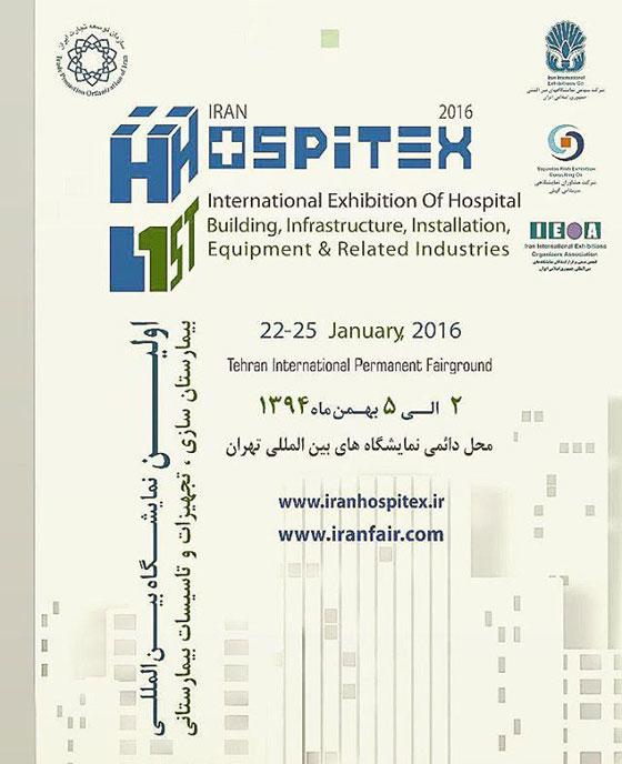 hospitex-iranianbme.com-مدرسه مهندسی پزشکی ایران