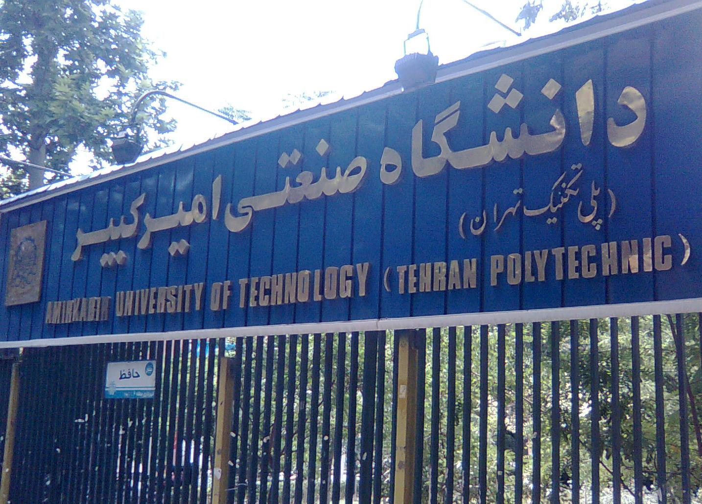 دانشگاه صنعتی امیرکبیر-رشته مهندسی پزشکی-مدرسه مهندسی پزشکی ایران-iranianbme.com-biomedical engineering