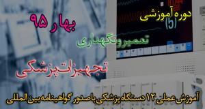 آموزش تعمیرات تجهیزات پزشکی-آموزش تعمیرات تجهیزات دندانپزشکی-iranianbme.com (2)