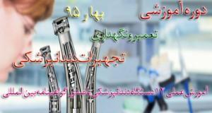 دوره تعمیرات تجهیزات دندانپزشکی-دوره تعمیر تجهیزات پزشکی -مدرسه مهندسی پزشکی ایران-iranianbme.com (2)