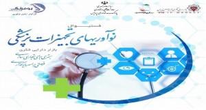 نوآوری های تجهیزات پزشکی-poster(www.iranianbme.com.)