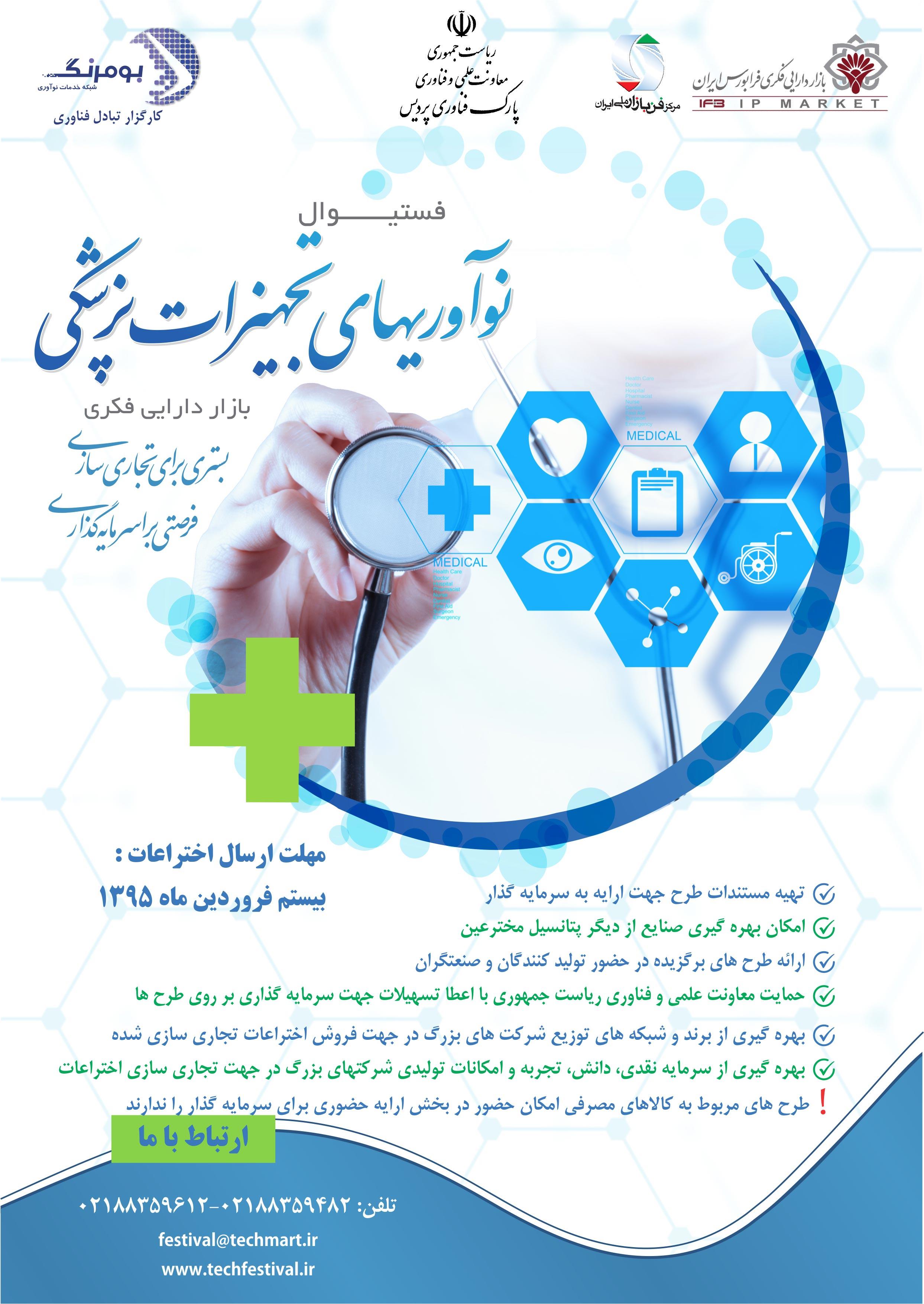نوآوری های تجهیزات پزشکی-poster(www.iranianbme.com)