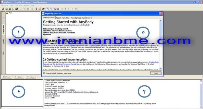 محیط نرم افزار AnyBody-نرم افزار تخصصی مهندسی پزشکی