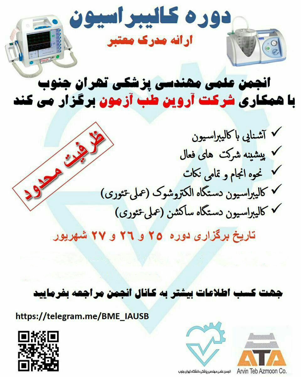آموزش کالیبراسیون تجهیزات پزشکی-iranianbme.com.