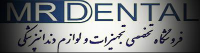 تجهيزات دندانپزشکی مستردنتال